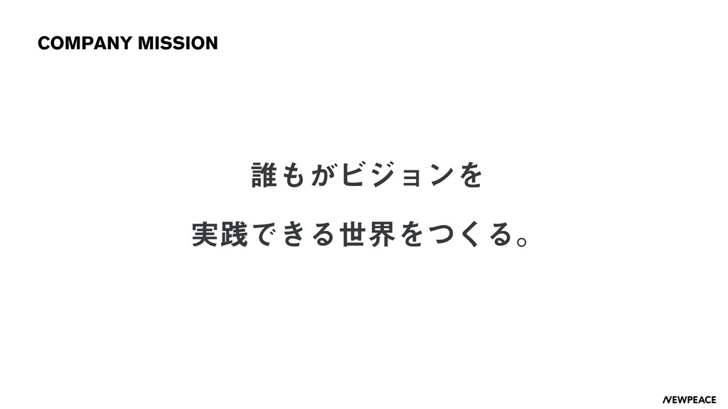 ୭͕ϏδϣϯΛ ࣮ફͰ͖ΔੈքΛͭ͘Δɻ COMPANY MISSION