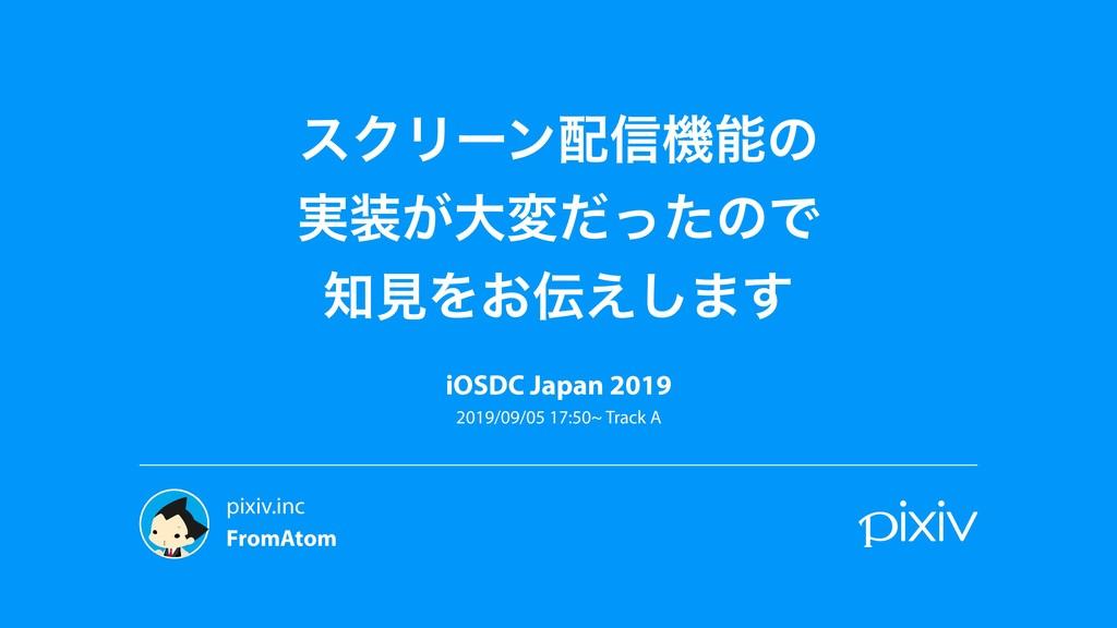 εΫϦʔϯ৴ػͷ ࣮͕େมͩͬͨͷͰ ݟΛ͓͑͠·͢ iOSDC Japan 201...