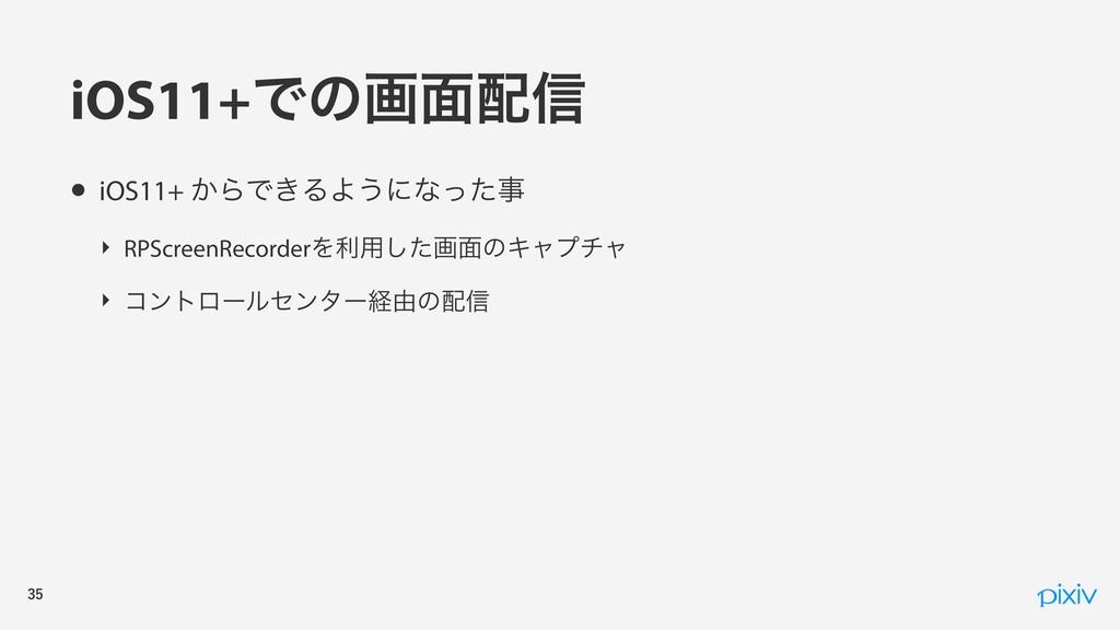 • iOS11+ ͔ΒͰ͖ΔΑ͏ʹͳͬͨ ‣ RPScreenRecorderΛར༻ͨ͠ը໘...
