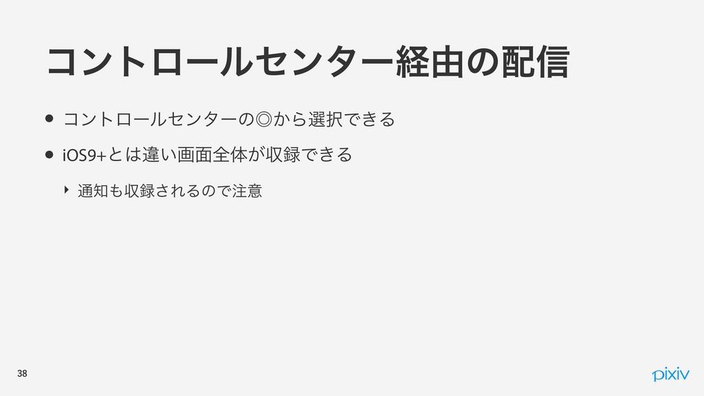 • ίϯτϩʔϧηϯλʔͷ˕͔ΒબͰ͖Δ • iOS9+ͱҧ͍ը໘શମ͕ऩͰ͖Δ ‣ ௨...