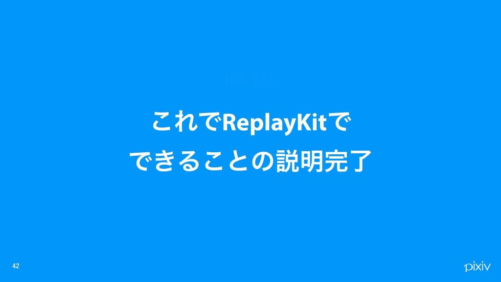 iOS 11+ ͜ΕͰReplayKitͰ Ͱ͖Δ͜ͱͷઆ໌ྃ