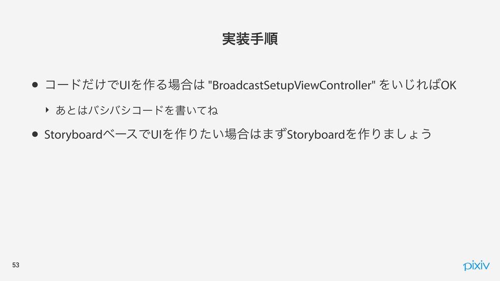 "࣮खॱ • ίʔυ͚ͩͰUIΛ࡞Δ߹ ""BroadcastSetupViewC..."
