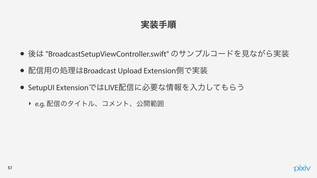 """࣮खॱ • ޙ """"BroadcastSetupViewController.sw..."""