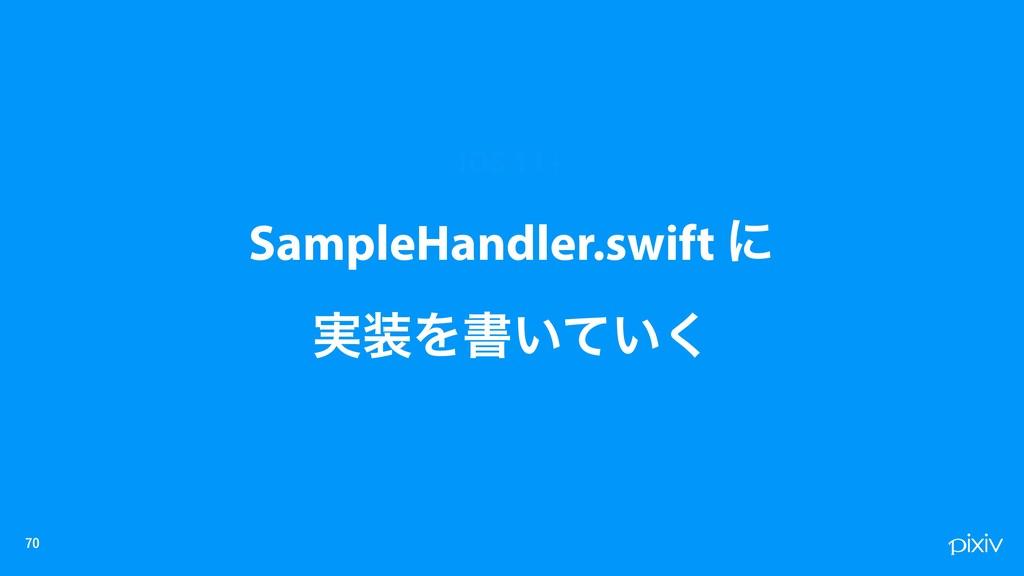iOS 11+ SampleHandler.swift ʹ ࣮Λॻ͍͍ͯ͘
