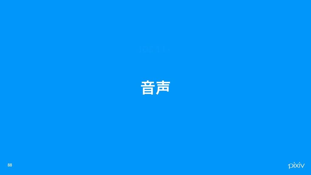 iOS 11+ Ի