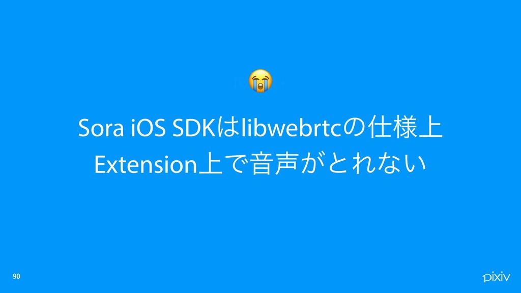 iOS 11+ Sora iOS SDKlibwebrtcͷ্༷ Extensi...