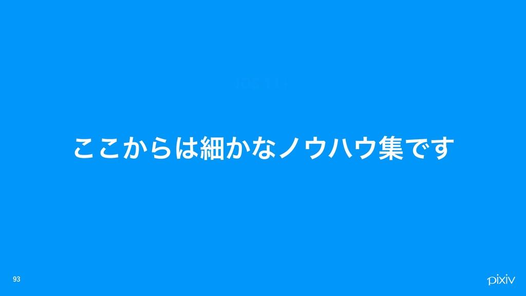 iOS 11+ ͔͜͜Βࡉ͔ͳϊϋूͰ͢