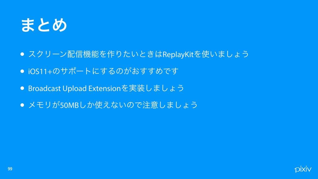 • εΫϦʔϯ৴ػΛ࡞Γ͍ͨͱ͖ReplayKitΛ͍·͠ΐ͏ • iOS11+ͷαϙ...