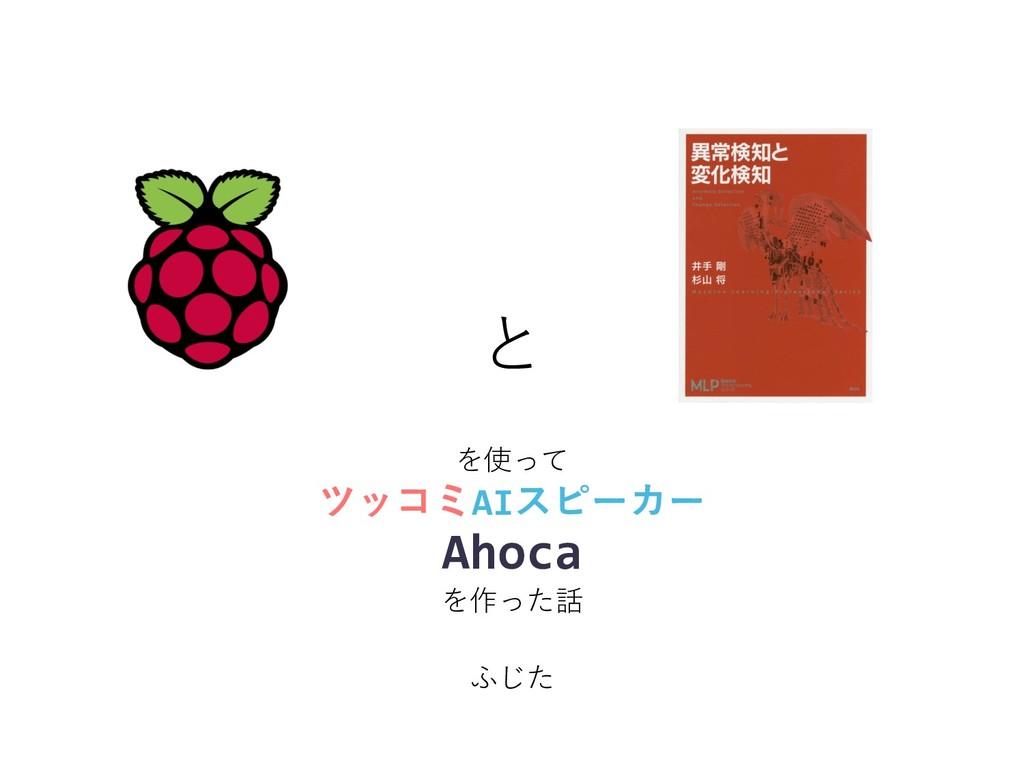 AI Ahoca
