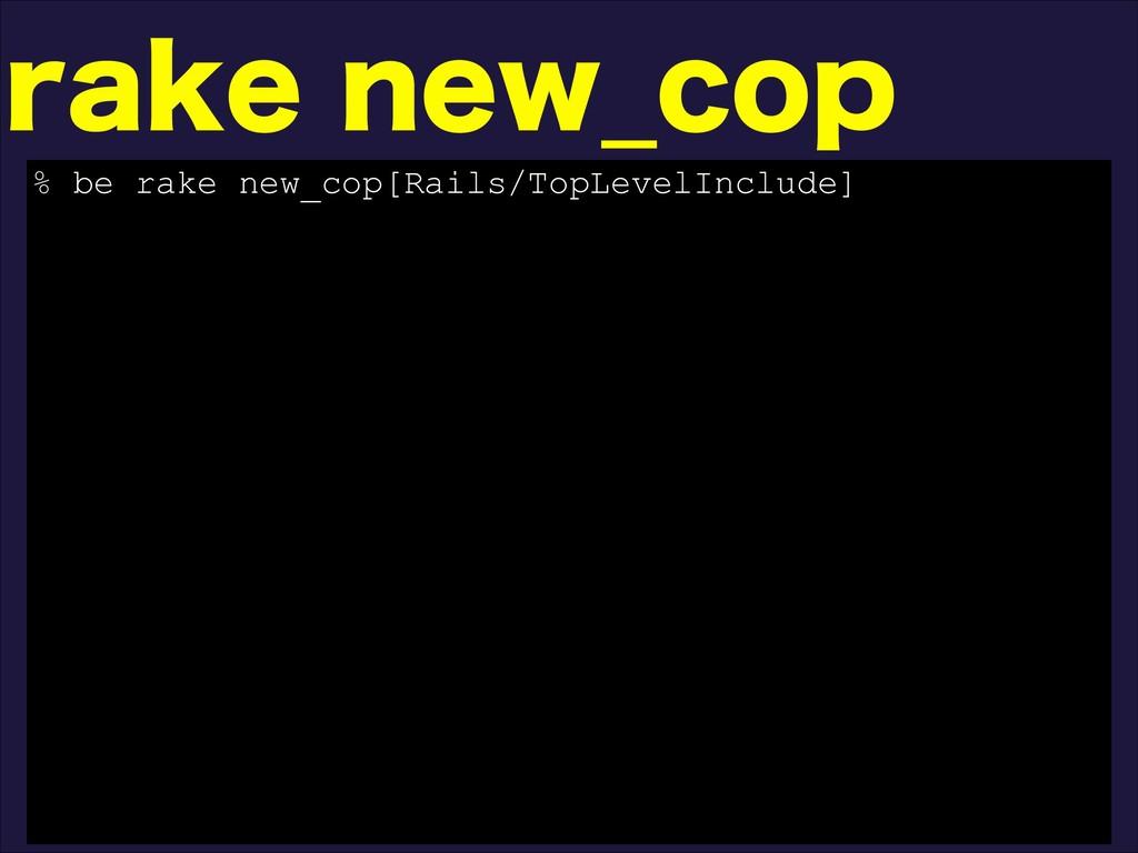 SBLFOFX@DPQ % be rake new_cop[Rails/TopLevelIn...