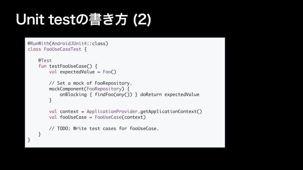 6OJUUFTUͷॻ͖ํ   @RunWith(AndroidJUnit4::class...