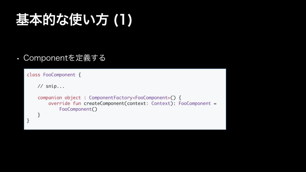جຊతͳ͍ํ   w $PNQPOFOUΛఆٛ͢Δ class FooComponent...