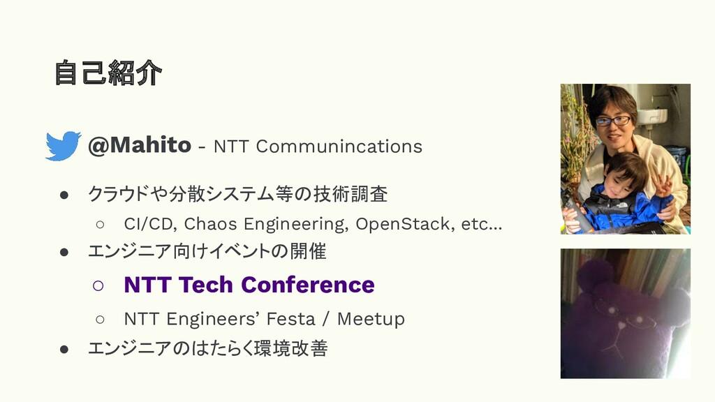 @Mahito - NTT Communincations ● クラウドや分散システム等の技術...