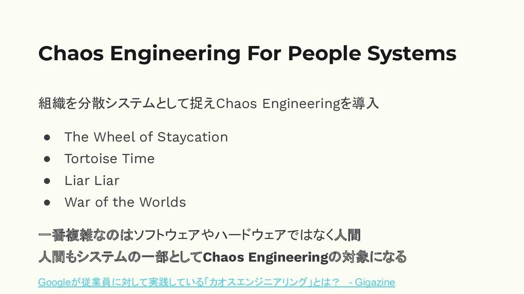 組織を分散システムとして捉えChaos Engineeringを導入 ● The Wheel ...
