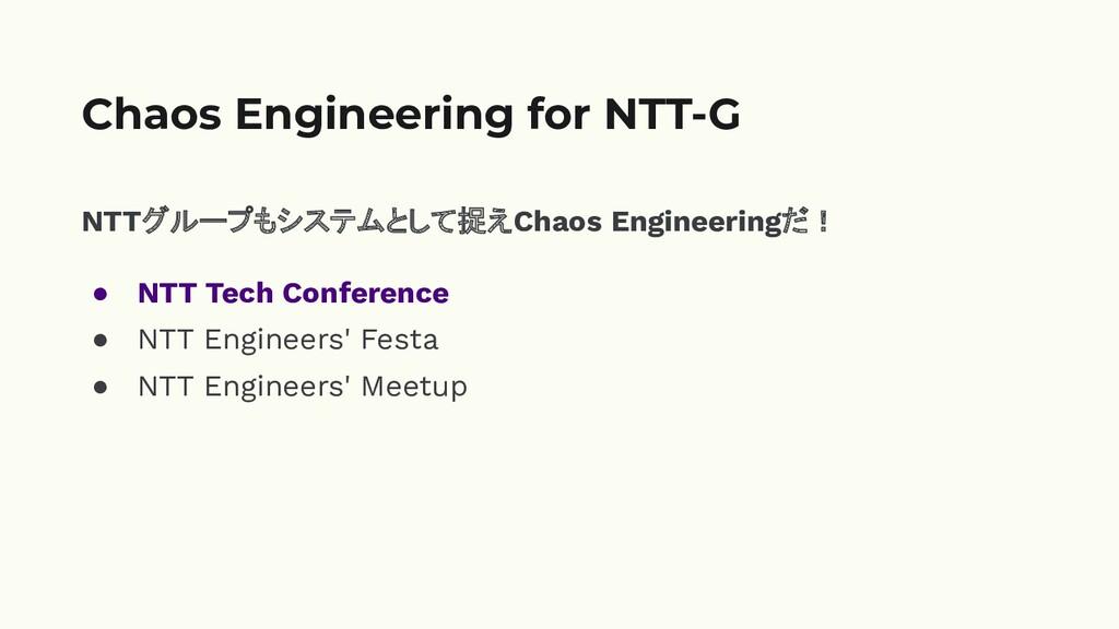 NTTグループもシステムとして捉えChaos Engineeringだ! ● NTT Tech...