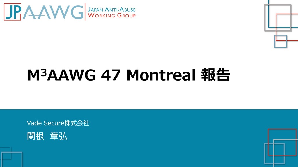 M3AAWG 47 Montreal 報告 Vade Secure株式会社 関根 章弘