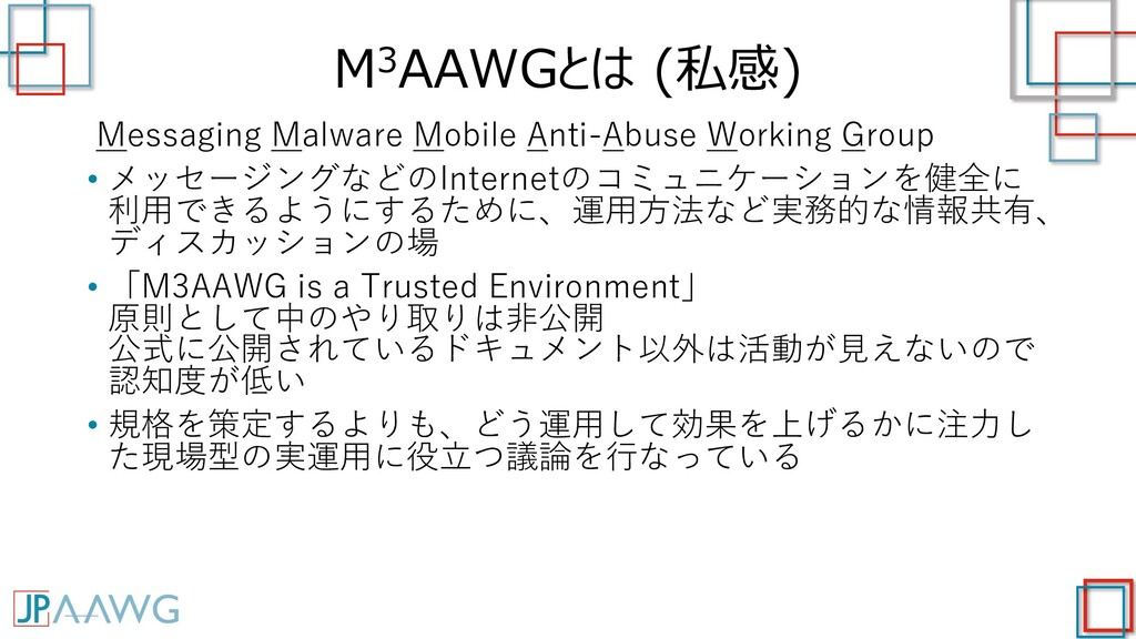 M3AAWGとは (私感) Messaging Malware Mobile Anti-Abu...