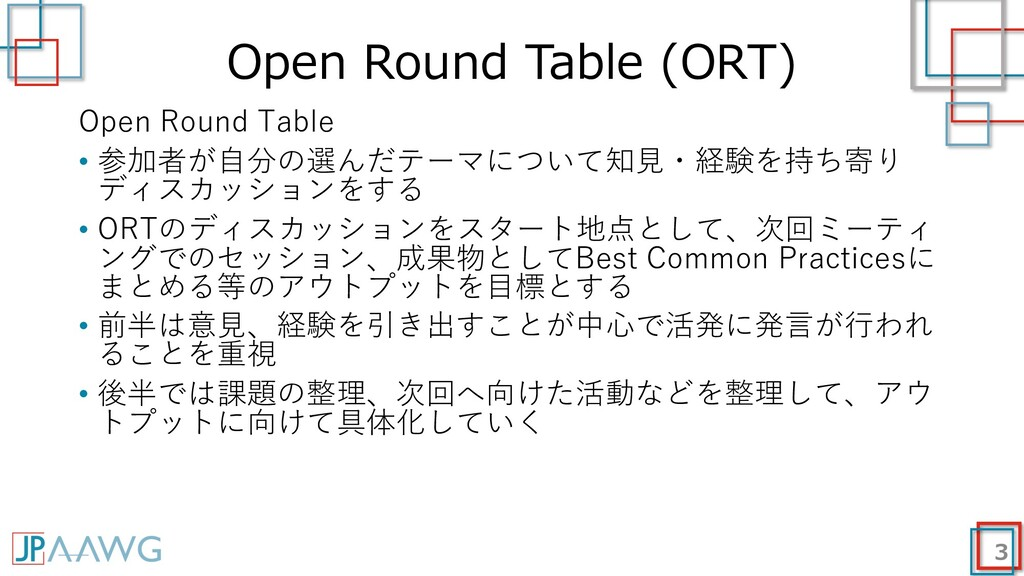 Open Round Table (ORT) 3 Open Round Table • 参加者...