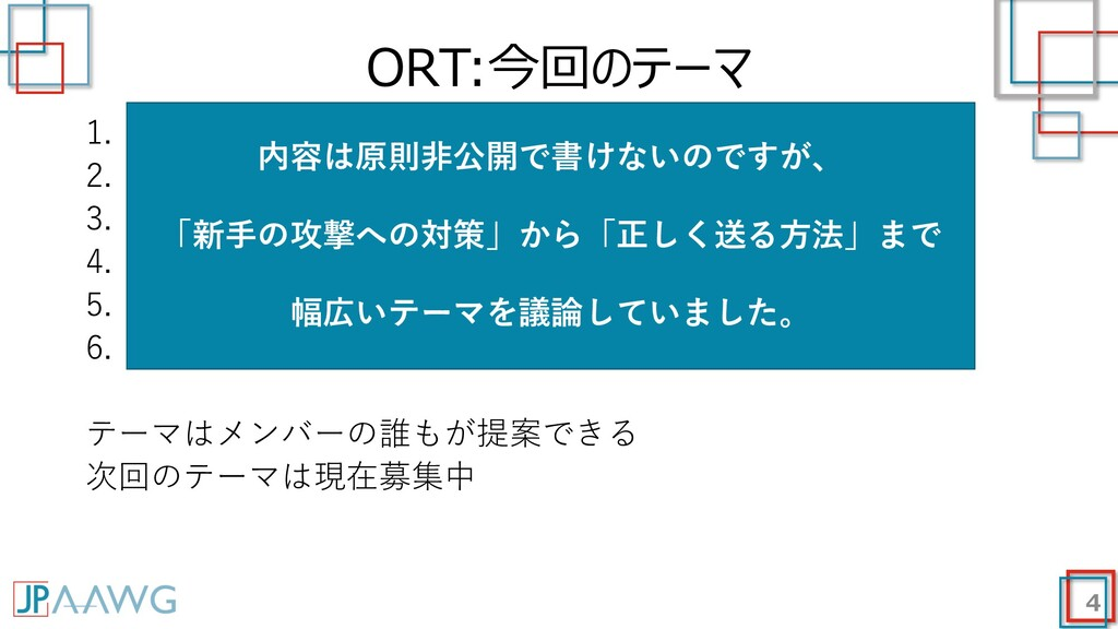 ORT:今回のテーマ 4 1. Developing a Brand Protection K...