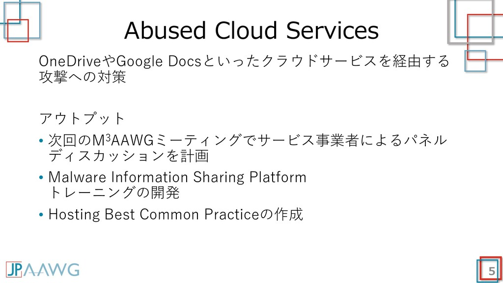 Abused Cloud Services 5 OneDriveやGoogle Docsといっ...