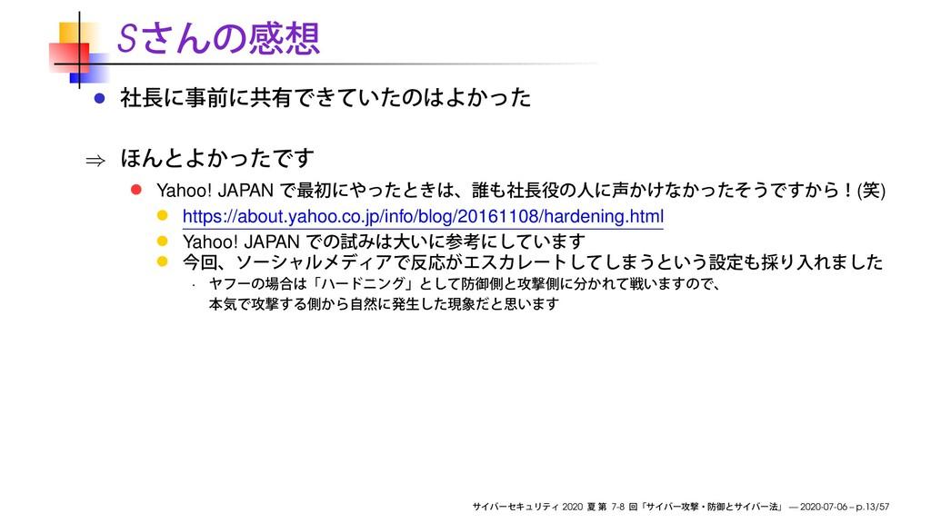 S ⇒ Yahoo! JAPAN ( ) https://about.yahoo.co.jp/...