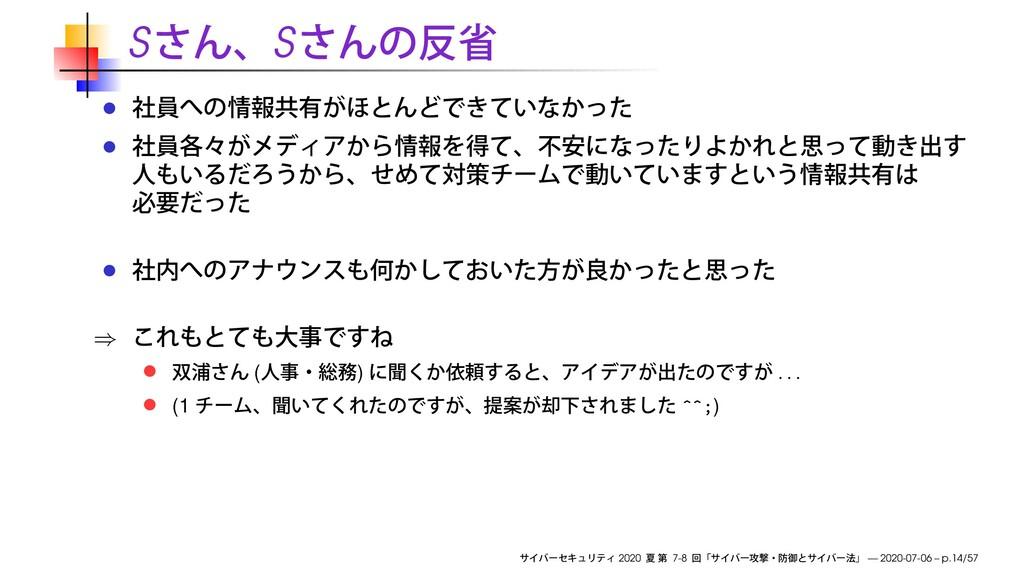 S S ⇒ ( ) . . . (1 ^^;) 2020 7-8 — 2020-07-06 –...
