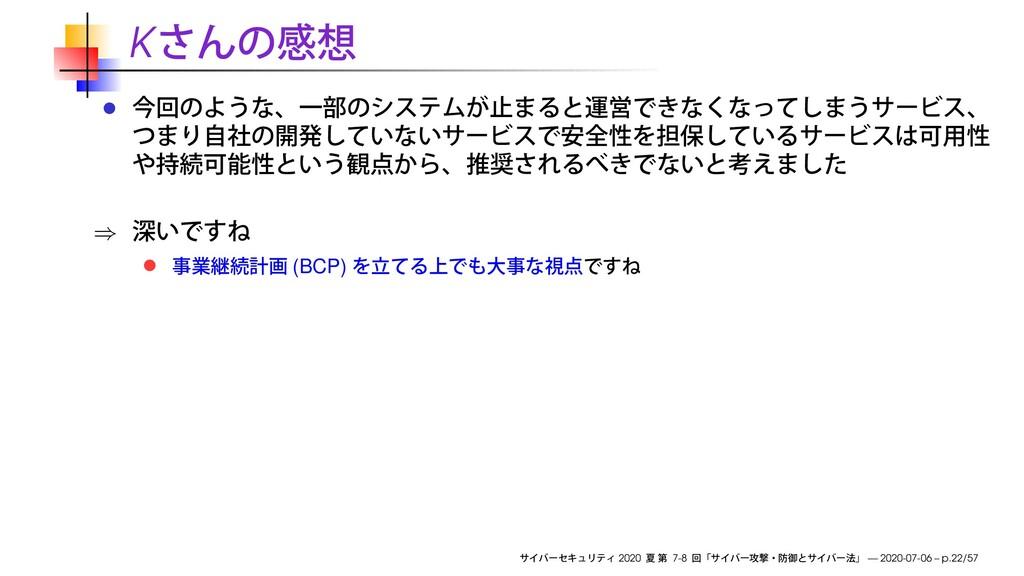 K ⇒ (BCP) 2020 7-8 — 2020-07-06 – p.22/57
