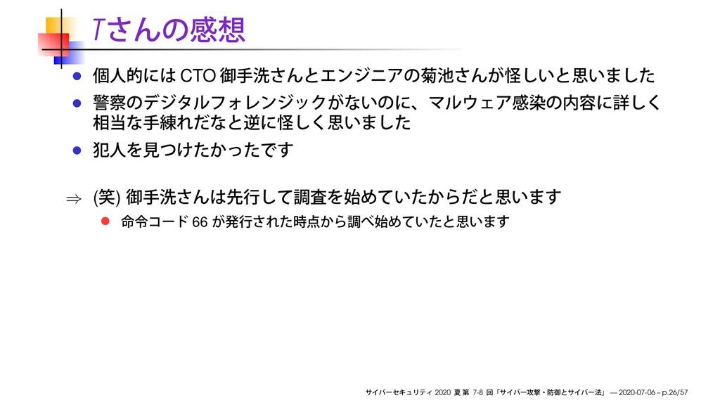 T CTO ⇒ ( ) 66 2020 7-8 — 2020-07-06 – p.26/57