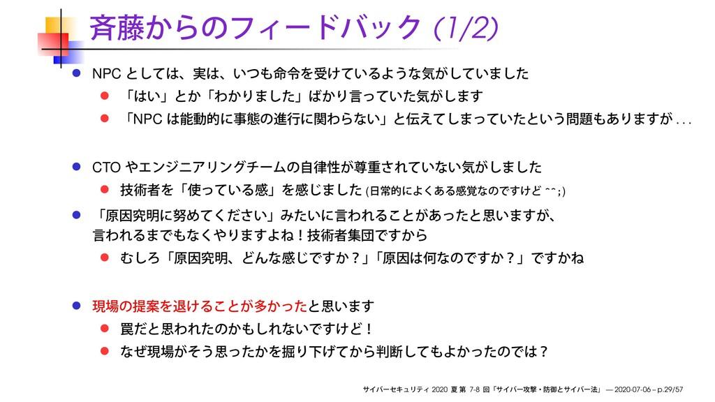 (1/2) NPC NPC . . . CTO ( ^^;) 2020 7-8 — 2020-...