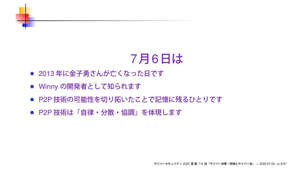 7 6 2013 Winny P2P P2P 2020 7-8 — 2020-07-06 – ...