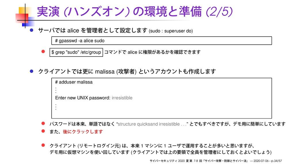( ) (2/5) alice (sudo : superuser do) # gpasswd...