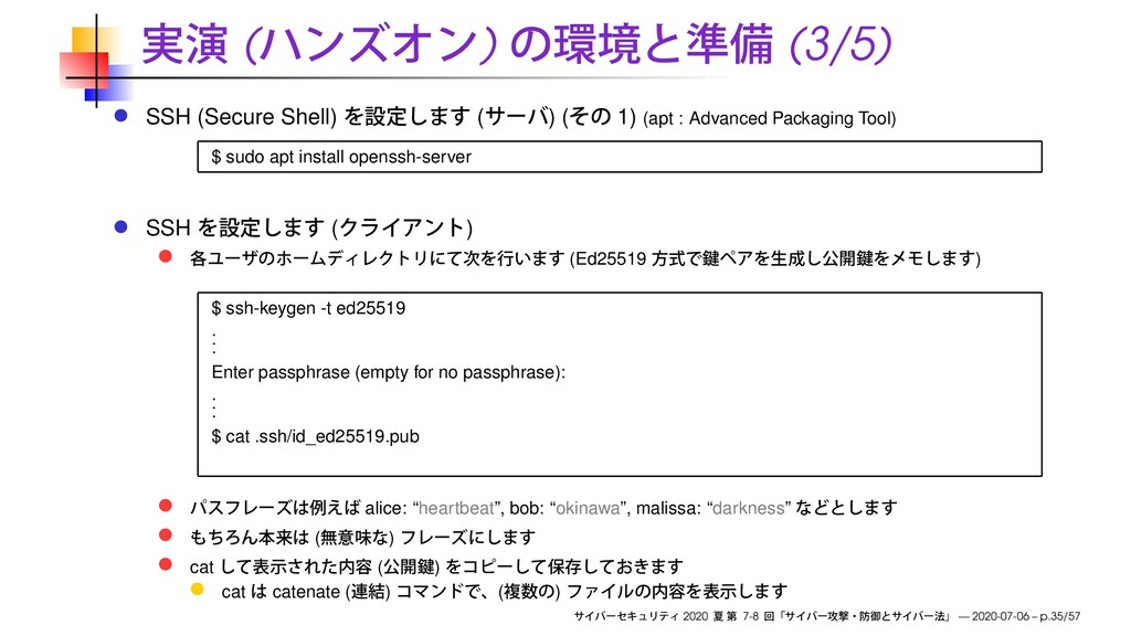 ( ) (3/5) SSH (Secure Shell) ( ) ( 1) (apt : Ad...