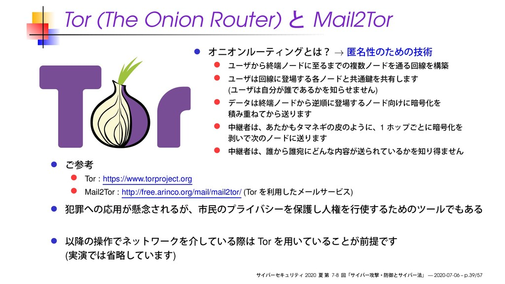Tor (The Onion Router) Mail2Tor → ( ) 1 Tor : h...