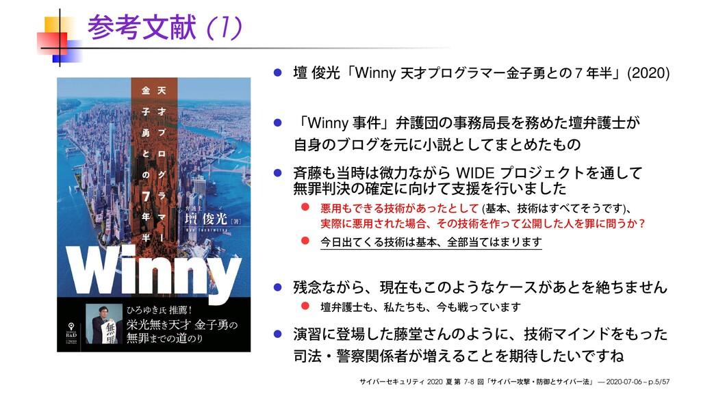 (1) Winny 7 (2020) Winny WIDE ( ) 2020 7-8 — 20...