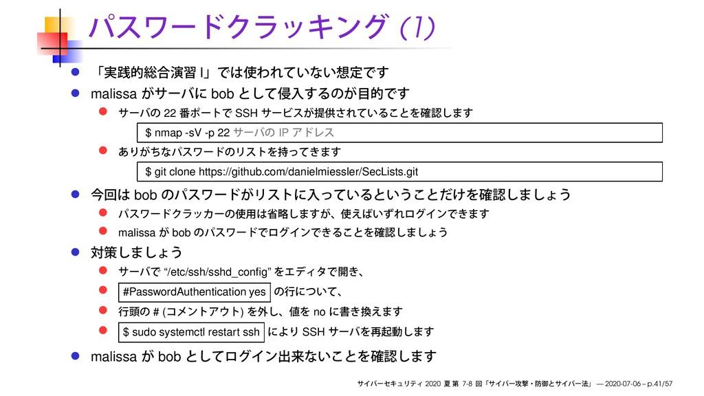 (1) I malissa bob 22 SSH $ nmap -sV -p 22 IP $ ...