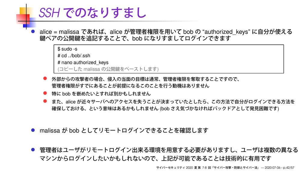 "SSH alice = malissa alice bob ""authorized_keys""..."