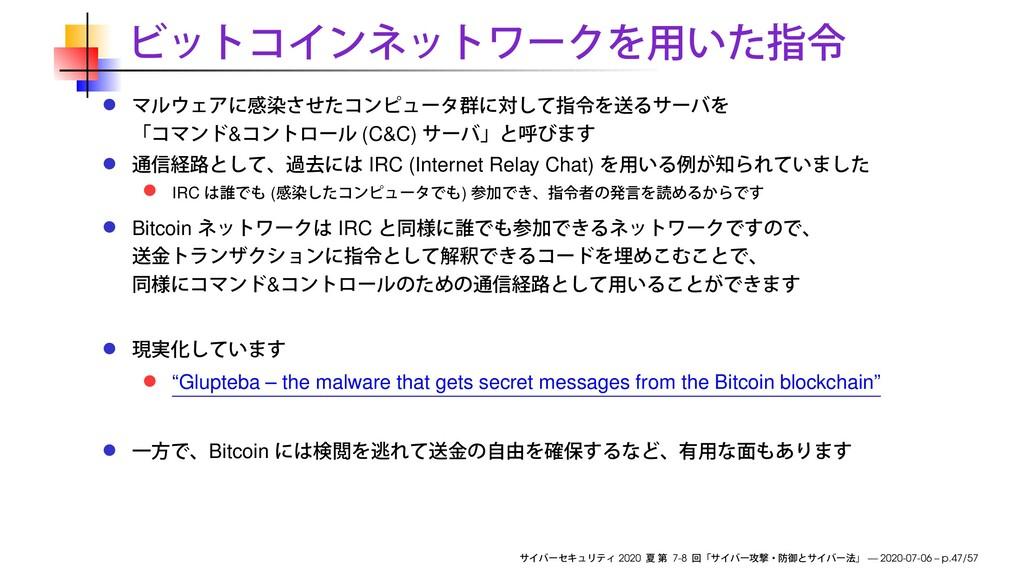 & (C&C) IRC (Internet Relay Chat) IRC ( ) Bitco...