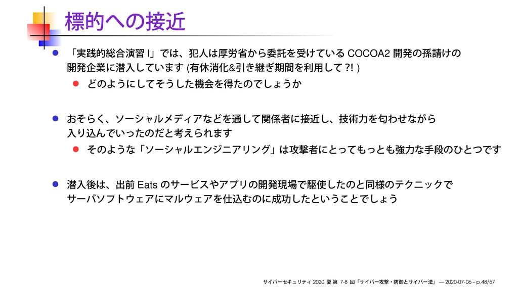 I COCOA2 ( & ) Eats 2020 7-8 — 2020-07-06 – p.4...
