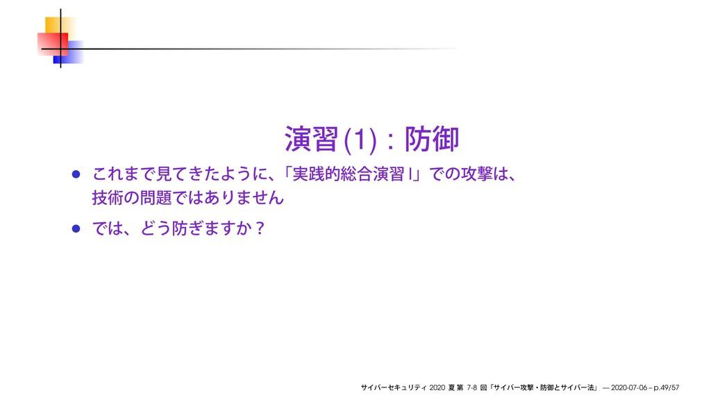 (1) : I 2020 7-8 — 2020-07-06 – p.49/57