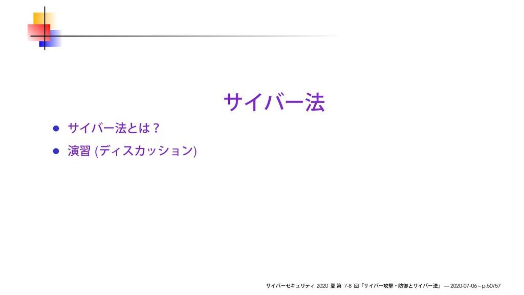 ( ) 2020 7-8 — 2020-07-06 – p.50/57