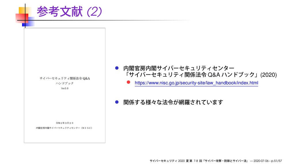 (2) Q&A (2020) https://www.nisc.go.jp/security-...