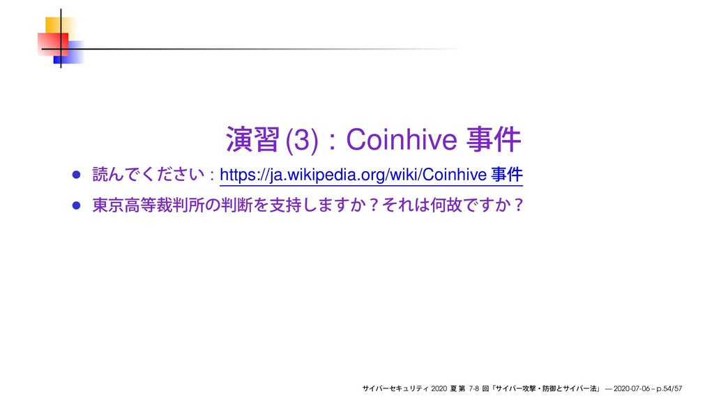 (3) : Coinhive : https://ja.wikipedia.org/wiki/...