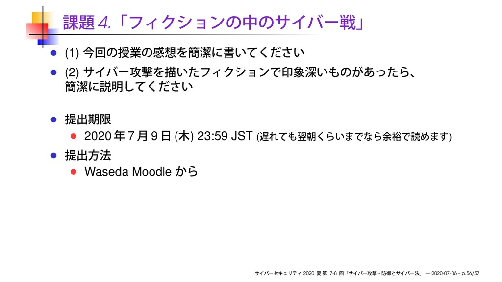 4. (1) (2) 2020 7 9 ( ) 23:59 JST ( ) Waseda Mo...
