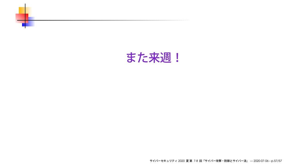 2020 7-8 — 2020-07-06 – p.57/57