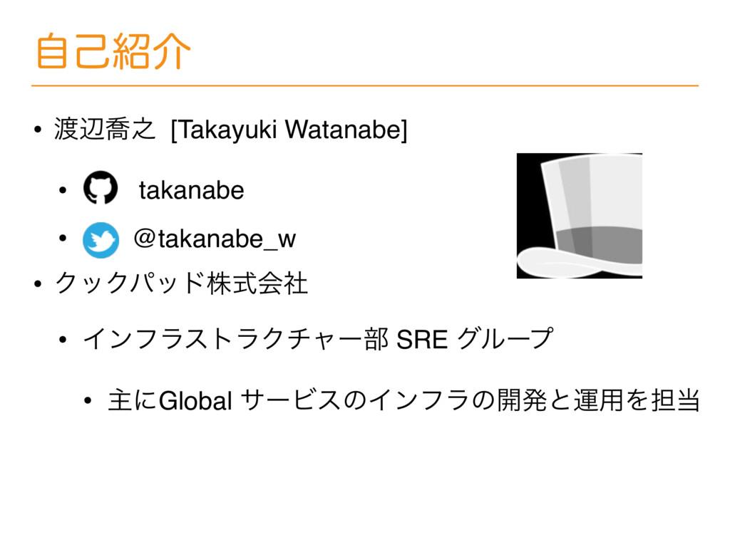 • ลڤ೭ [Takayuki Watanabe] • takanabe • @takana...