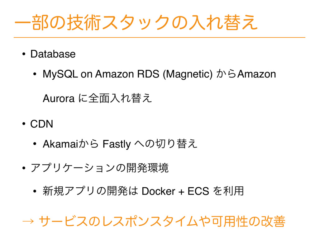 Ұ෦ͷٕज़ελοΫͷೖΕସ͑ • Database • MySQL on Amazon RDS...