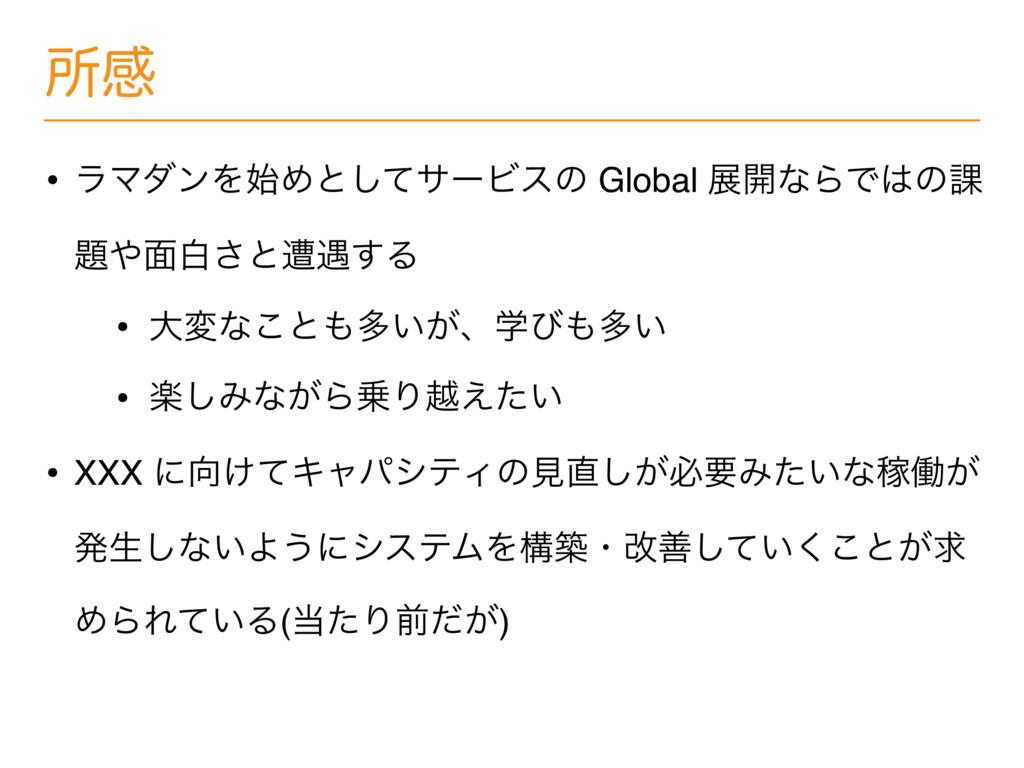 ॴײ • ϥϚμϯΛΊͱͯ͠αʔϏεͷ Global ల։ͳΒͰͷ՝ ໘ന͞ͱૺ۰͢Δ...