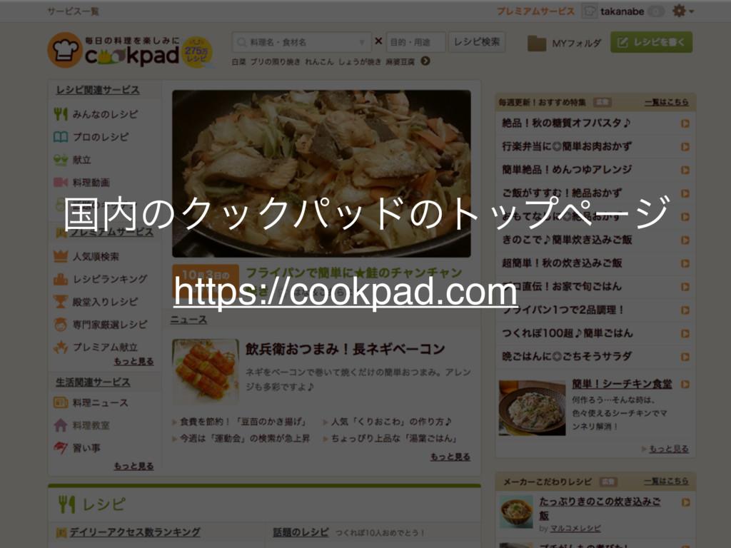 https://cookpad.com ࠃͷΫοΫύουͷτοϓϖʔδ