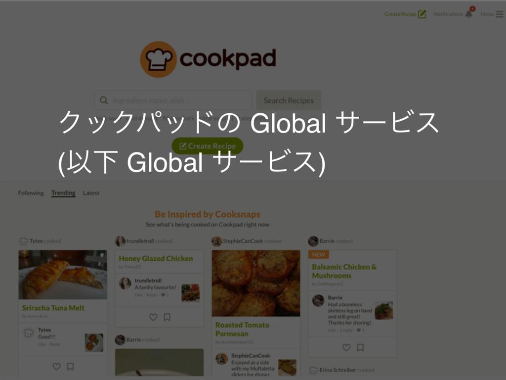 (MPCBMαʔϏεͷઆ໌ ΫοΫύουͷ Global αʔϏε (ҎԼ Global α...