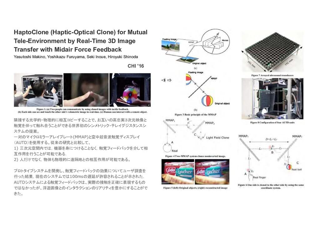 HaptoClone (Haptic-Optical Clone) for Mutual Te...